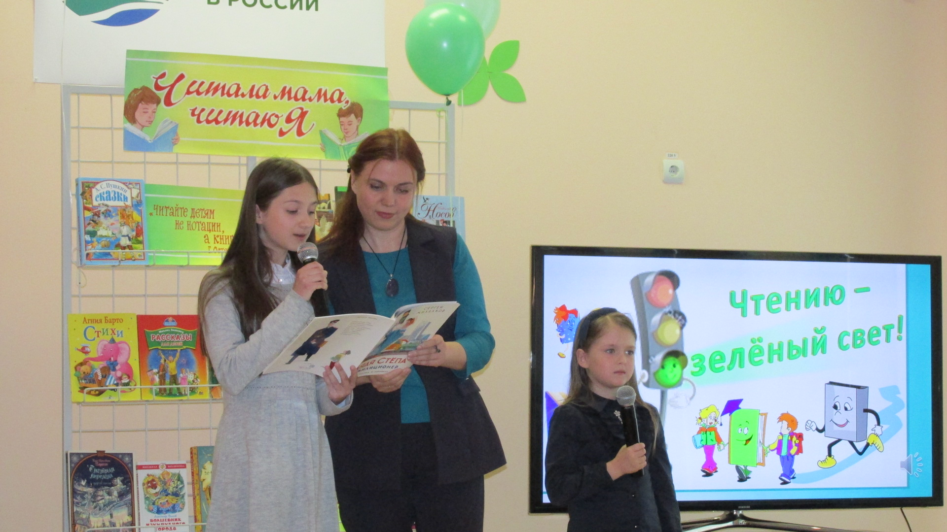 Библиотечная акция «Чтению – зеленый свет»